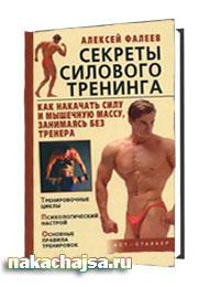 faleev_sekretu_silovogo_treninga_4845221